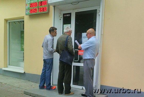 ЦБРФ подозревает руководство банка «Югра» вмошенничестве